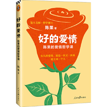 复旦名师陈果:好的爱情(陈果的爱情哲学课,用哲学的方式告诉你,怎样的爱情才能更长久)长久的爱情,就是一次又一次地爱上同一个人。复旦名师陈果,用哲学的方式告诉你,怎样的爱情才更长久!读客熊猫君出品