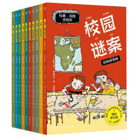 我的世界 史蒂夫冒险系列 第三辑 共6册 儿童思维训练书籍 乐高游戏攻略生存指南小说图书6-12岁小学生益智想象创造力