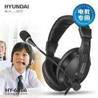现代H6886耳麦耳机头戴式带麦克风电脑台式笔记本家用游戏电教学生学英语专用