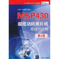 MSP430 超低功耗单片机原理与应用(第2版) 沈建华,杨艳琴 清华大学出版社
