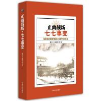 七七事变 (正面战场:原国民党将领抗日战争亲历记)
