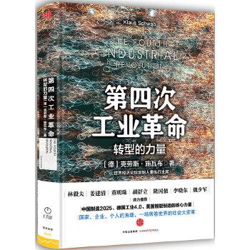 第四次工业革命实践(pdf+txt+epub+azw3+mobi电子书在线阅读下载)