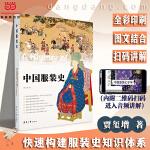 中国服装史 国家级精品课程教材 清华大学精品课程教材、服装研究史工具书、服装设计专业理论书籍