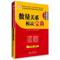 华图 2015公务员录用考试华图名家讲义系列教材:数量关系模块宝典(第9版) 9787504184313