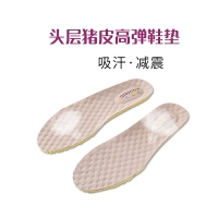 猪皮加厚头层牛皮儿童鞋垫透气吸汗防臭小孩可裁剪除臭真皮鞋垫
