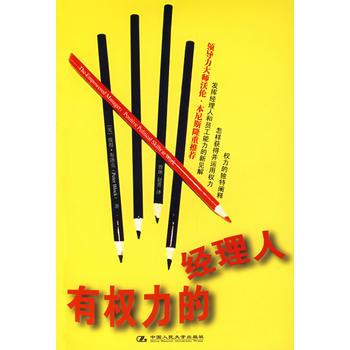 有权力的经理人 (美)布洛克 ,曾琳,赵菁 中国人民大学出版社 正版书籍!好评联系客服优惠!谢谢!