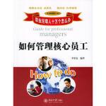 【旧书二手书9成新】如何管理核心员工――职业经理人十万人怎么办 李常仓著 9787301082430 北京大学出版社