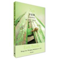 平常禅:活出真实的自己 (美)贝达 著,胡因梦 译 海南出版社 9787544321921