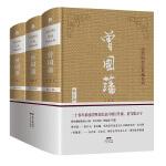 曾国藩(上中下3册)(典藏版)
