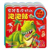 阳光宝贝 全3本 男孩喜欢玩的泡泡贴(汽车总动员) 勇敢探险家 恐龙大揭密 3-4-5-6岁贴纸游戏书 撕不烂贴纸 反