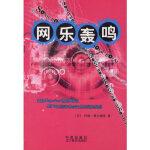 网乐轰鸣 (美)奥尔德曼 ,贾文渊 辽宁教育出版社 9787538264517