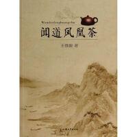 闻道凤凰茶 王维毅 汕头大学出版社 9787565809385