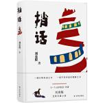 捎话(第十届茅盾文学奖入围作品,刘亮程暌违多年全新长篇)