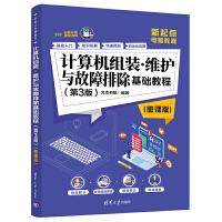 计算机组装・维护与故障排除基础教程(第3版)(微课版)