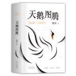 天鹅图腾(白岩松、俞敏洪力荐,《狼图腾》作者姜戎暌违16年重磅新作 奉上另一块爱与美的生命拼图)