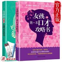 正版包邮 女孩的第一本口才攻略书+心理智慧书 做个有出息的女孩的书 适合女孩10-12-14岁女孩看的书青少年教育孩子