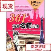 【旧书二手书9成新】361°海外名师兵法 /安妮 编 中国水利水电出版社