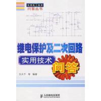 【二手旧书9成新】继电保护及二次回路实用技术问答 方大千 人民邮电出版社 9787115170422