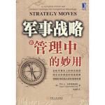 【旧书二手书9成新】军事战略在管理中的妙用 (英)瓦斯康赛洛斯(Vasconcellos e sa,J.A.),刘金岩