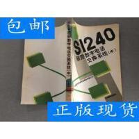 [二手旧书8成新]S1240程控数字电话交换系统 中 /上海贝尔电话设?