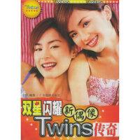 双星闪耀新偶像传奇,于星著,广东旅游出版社,9787806534014
