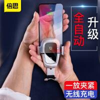 倍思车载无线充电器适用于苹果x手机架支架iphonexsmax抖音出风口多功能通用汽车手机快充
