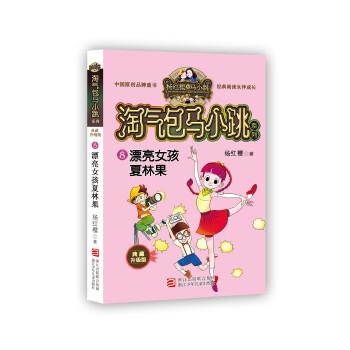 杨红樱淘气包马小跳系列 典藏升级版:漂亮女孩夏林果