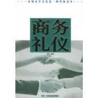 【正版二手书9成新左右】商务礼仪 陈平 中国电影出版社