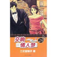 【正版二手书9成新左右】交响情人梦24 二之宫知子 人民文学出版社
