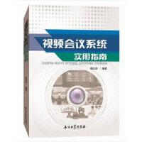 视频会议系统实用指南 梅运谊 石油工业出版社 9787518315970