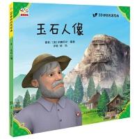 3D世界名著绘本:玉石人像