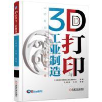 3D打印与工业制造 工业和信息化部工业发展中心 组编 王晓燕 朱琳 编著 增材制造 打印零件 质量控制 金属3D 塑料3