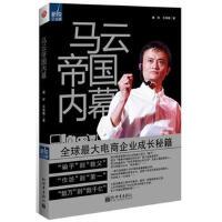 【正版二手书9成新左右】马云帝幕-全球电商企业成长秘籍 魏昕 新世界出版社