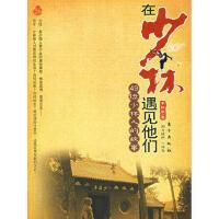 【二手书8成新】在少林遇见他们(49位少林人的故事 李阳泉 东方出版社
