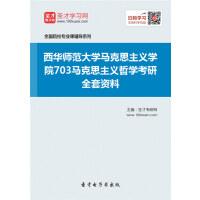 【考研全套】2020年西华师范大学马克思主义学院703马克思主义哲学考研全套资料(非纸质书)考试用书教材配套/重点复习