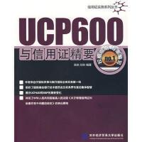 【二手书旧书九成新】UCP600与信用证精要 陈岩,刘玲 对外经济贸易大学出版社 9787810788700