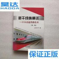 [二手旧书9成新]新干线纵横谈:日本高速铁路技术(第2版) /杨中