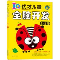 河马文化 优才儿童全脑开发1-2岁 全脑思维创意组 吉林摄影出版社 9787549826957 新华书店 品质保障