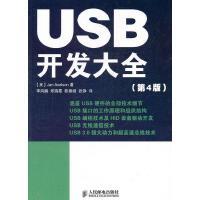 USB开发大全(第4版),(美)阿克塞森 ,李鸿鹏,人民邮电出版社,