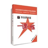 2019秋一课一练・高二数学(周周练・增强版)