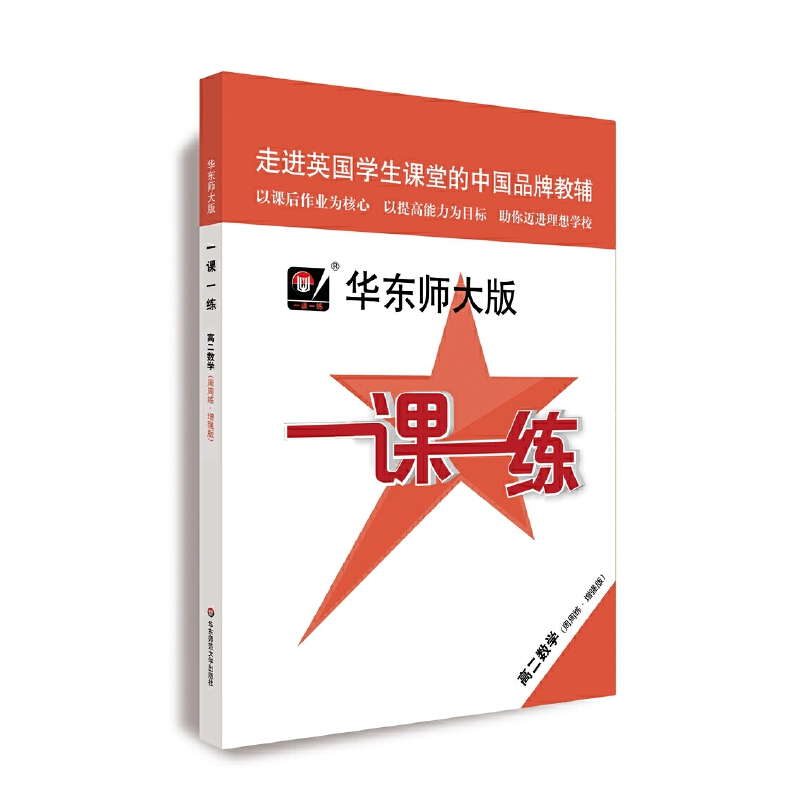 2019秋一课一练·高二数学(周周练·增强版) 陪伴上海学生20多年的品牌教辅,以课后作业为核心,以提高能力为目标,助您迈进理想学校!