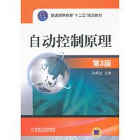 【正版二手书9成新左右】自动控制原理 第3版 孙炳达 机械工业出版社