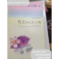 【二手旧书9成新】我们都是丑小鸭 /张小娴 天津人民出版社