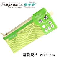 【当当自营】Foldermate/富美高 82067 时尚轻巧拉链袋 绿色 笔袋 21cm x 8.5cm 网格袋塑料手机中性笔袋票据零钱文具收纳包