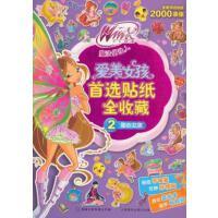 爱美女孩贴纸全收藏 正版 意大利彩虹出版,童趣出版有限公司 9787115400246