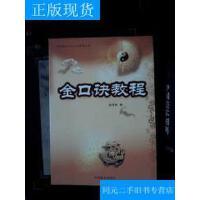 【二手旧书九成新】金口诀教程 /徐丙昕 中国商业出版社