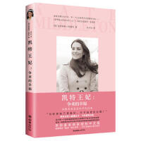【二手书8成新】凯特王妃:争来的幸福 (英)约瑟夫 ,卓小匀 朝华出版社
