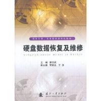 硬盘数据恢复及维修 郭文武 国防工业出版社 9787118098990