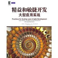 精益和敏捷开发大型应用实战 (加拿大)Larman 机械工业出版社 9787111326472