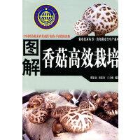 图解 香菇高校栽培